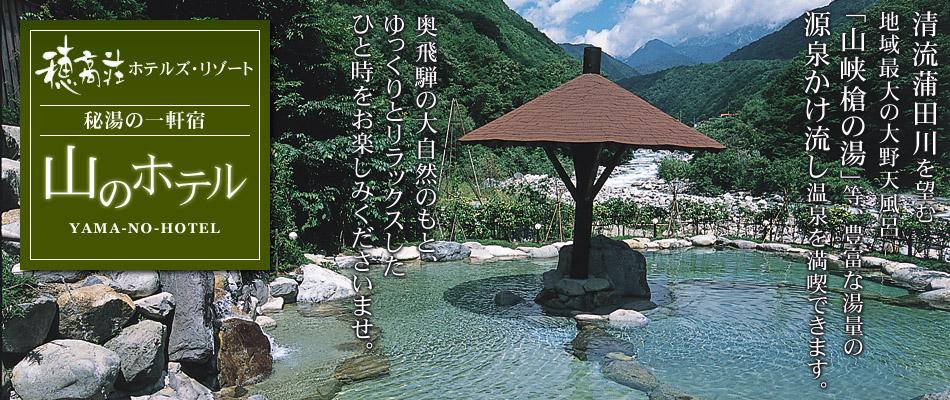 秘湯の一軒宿 山のホテル -穂高荘ホテルズ・リゾート-